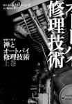 禅とオートバイ修理技術 上-電子書籍
