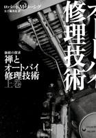 禅とオートバイ修理技術(ハヤカワ文庫NF)