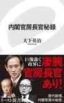 内閣官房長官秘録-電子書籍