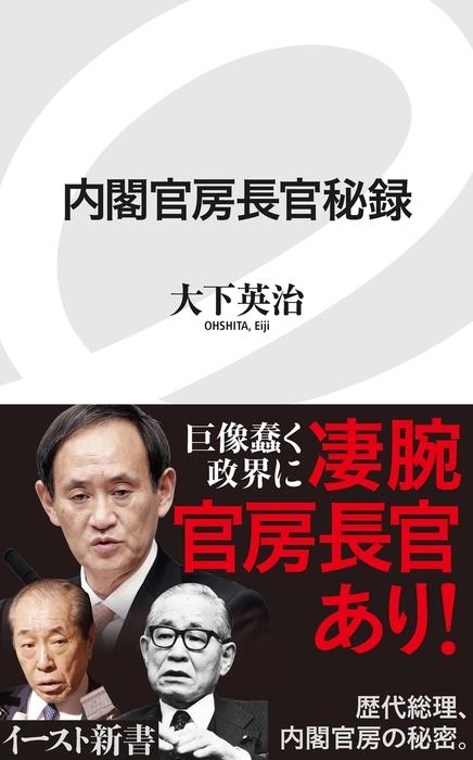 内閣官房長官秘録-電子書籍-拡大画像