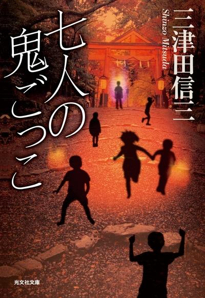 七人の鬼ごっこ-電子書籍