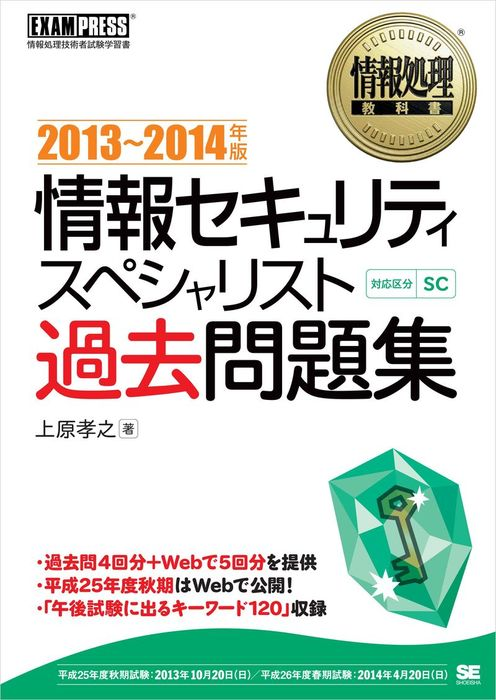 情報処理教科書 情報セキュリティスペシャリスト 過去問題集 2013~2014年版拡大写真