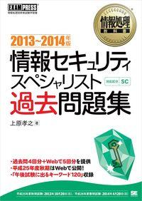 情報処理教科書 情報セキュリティスペシャリスト 過去問題集 2013~2014年版-電子書籍