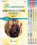 ハーレクイン・ロマンスセット20-電子書籍