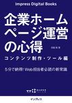 企業ホームページ運営の心得 コンテンツ制作・ツール編-電子書籍