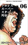 プロレススーパースター列伝【デジタルリマスター】 6-電子書籍