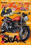 モトチャンプ 2015年8月号-電子書籍