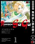 Romsen Saga 1巻【期間限定 無料お試し版】