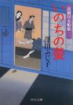 いのちの螢 高瀬川女船歌二-電子書籍