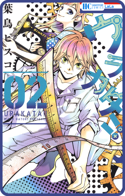 【プチララ】ウラカタ!! story07-電子書籍