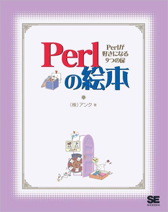 Perlの絵本~Perlが好きになる9つの扉-電子書籍-拡大画像