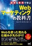 図解&事例で学ぶWebマーケティングの教科書-電子書籍