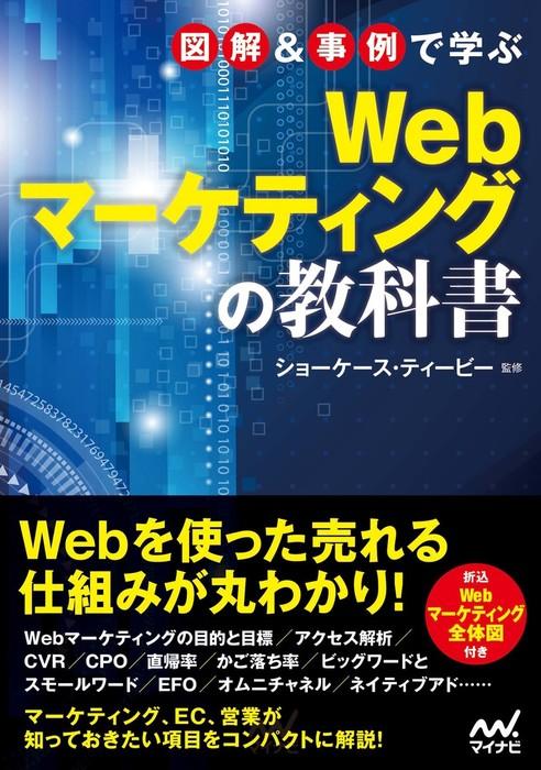 図解&事例で学ぶWebマーケティングの教科書拡大写真