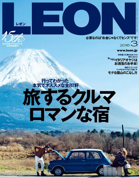 LEON 2016年 03月号拡大写真