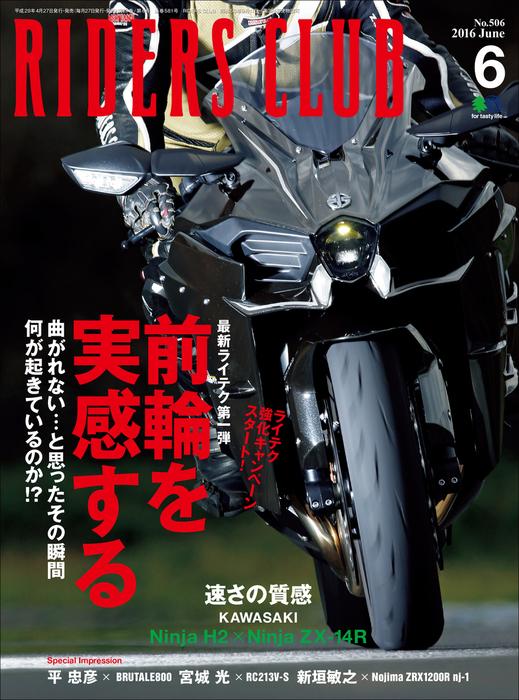RIDERS CLUB 2016年6月号 No.506-電子書籍-拡大画像