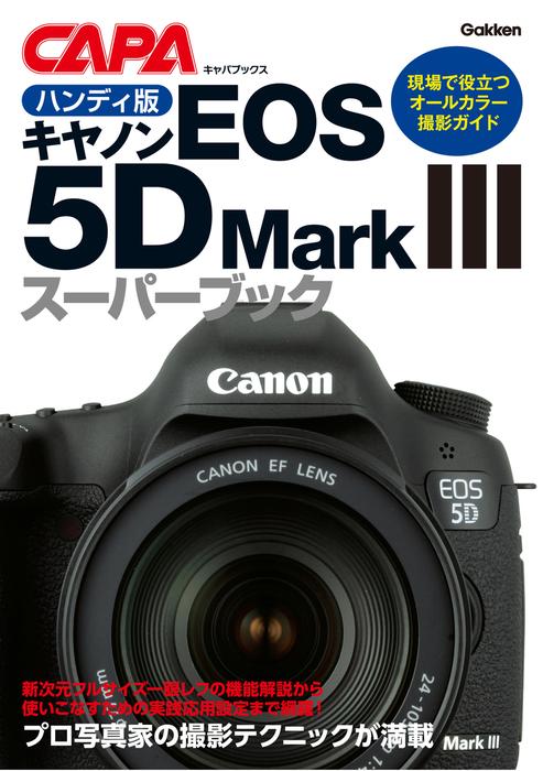 ハンディ版キヤノンEOS5DMarkⅢスーパーブック拡大写真