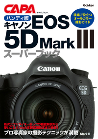 ハンディ版キヤノンEOS5DMarkⅢスーパーブック