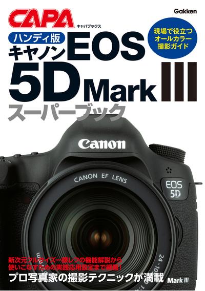 ハンディ版キヤノンEOS5DMarkⅢスーパーブック-電子書籍