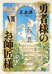 勇者様のお師匠様 VII-電子書籍