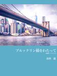 ブルックリン橋をわたって-電子書籍