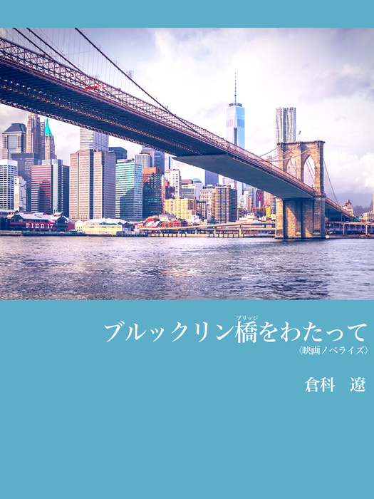 ブルックリン橋をわたって拡大写真
