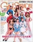 GALS PARADISE 2017 東京オートサロン編-電子書籍