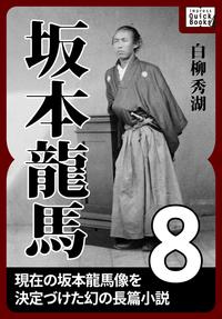 坂本龍馬 8-電子書籍