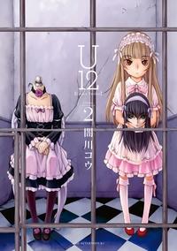 U12(2)-電子書籍