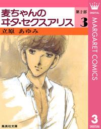 麦ちゃんのヰタ・セクスアリス 第2部 3-電子書籍