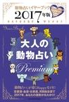 2017年版 大人の動物占い Premium-電子書籍