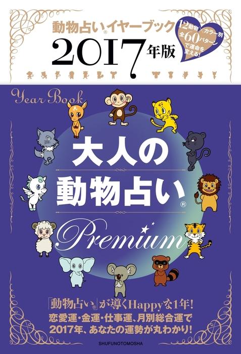 2017年版 大人の動物占い Premium拡大写真