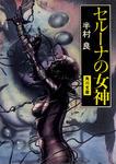 セルーナの女神-電子書籍