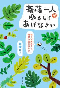 斎藤一人 ゆるしてあげなさい-電子書籍
