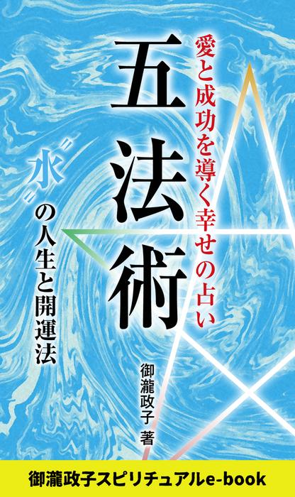 """五法術~愛と成功を導く幸せの占い~ """"水""""の人生と開運法-電子書籍-拡大画像"""