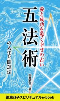 """五法術~愛と成功を導く幸せの占い~ """"水""""の人生と開運法"""
