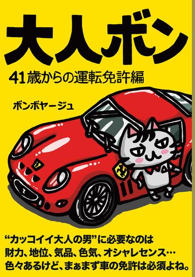 大人ボン 41歳からの運転免許編-電子書籍