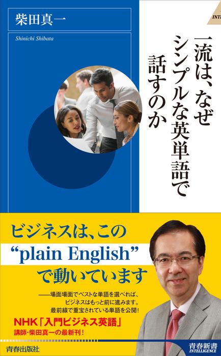 一流は、なぜシンプルな英単語で話すのか拡大写真