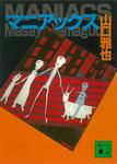 マニアックス-電子書籍