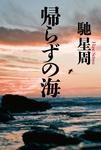 帰らずの海-電子書籍