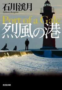烈風の港-電子書籍
