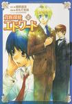貴族探偵エドワード(2)-電子書籍