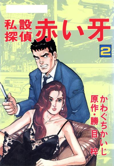 私設探偵赤い牙2-電子書籍
