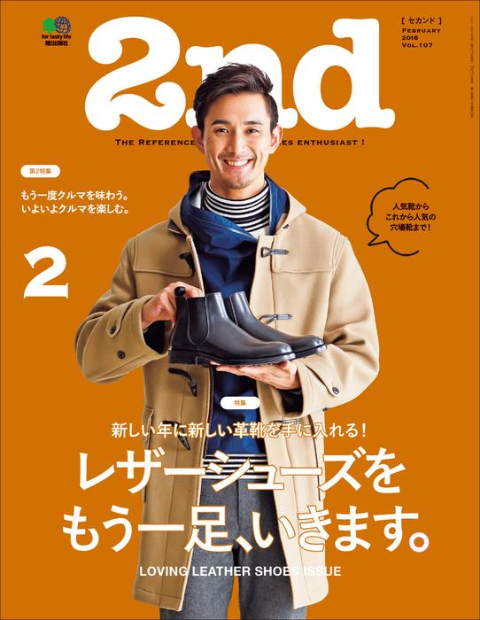 2nd(セカンド) 2016年2月号 Vol.107拡大写真