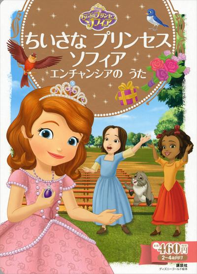 ちいさな プリンセス ソフィア エンチャンシアの うた-電子書籍