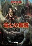 竜との舞踏2-電子書籍