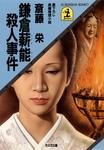 鎌倉薪能殺人事件-電子書籍