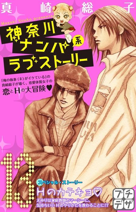 神奈川ナンパ系ラブストーリー プチデザ(13)-電子書籍-拡大画像