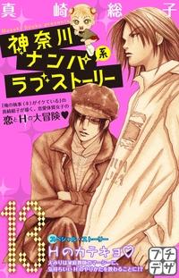 神奈川ナンパ系ラブストーリー プチデザ(13)