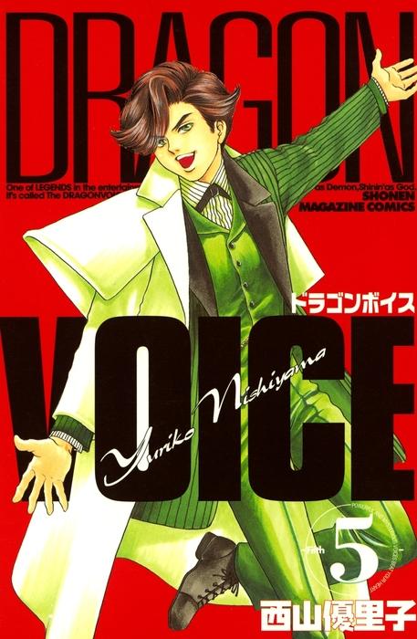 DRAGON VOICE(5)拡大写真