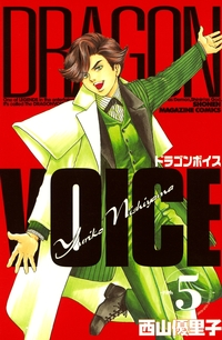 DRAGON VOICE(5)
